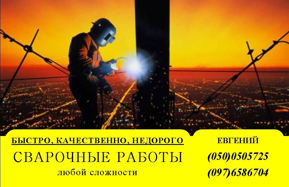 svarochnye-raboty-kiev-uslugi-svarshhika-kiev-