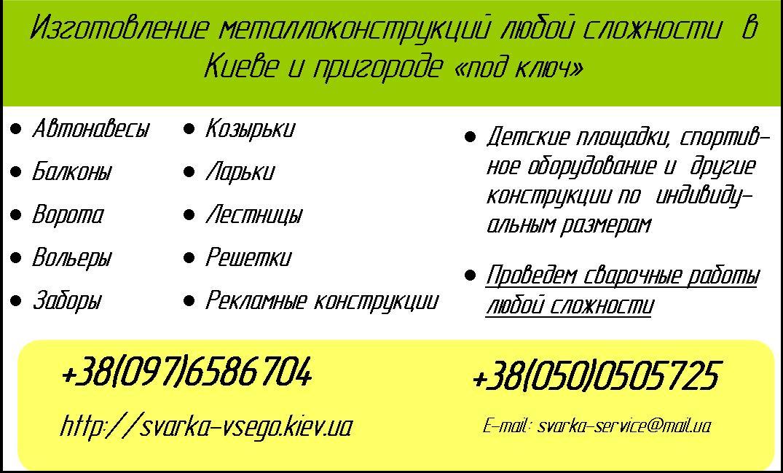 Объявления услуги сварщика где разместить объявление о продаже прицепа